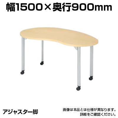 ミーティングテーブルMDL 会議テーブル キャスタータイプ ビーンズ型 指紋レス(一部カラー) 幅1500×奥行900×高さ720mm MDL-1590BN