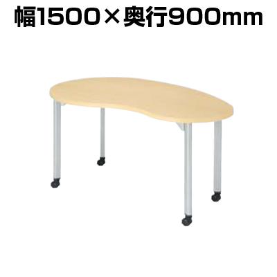 ミーティングテーブルMDL 会議テーブル キャスタータイプ ビーンズ型 指紋レス(一部カラー) 幅1500×奥行900×高さ720mm MDL-1590BNC