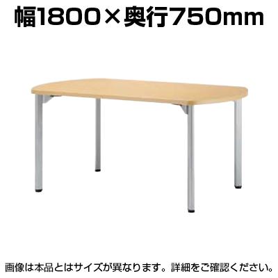 ミーティングテーブルMDL 会議テーブル アジャスタータイプ ボート型 指紋レス(一部カラー) 幅1800×奥行750×高さ720mm MDL-1875B