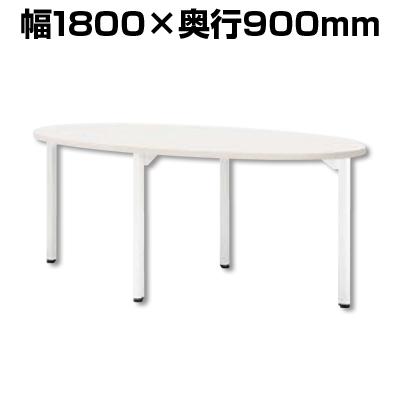 ミーティングテーブルMDL 会議テーブル アジャスタータイプ オーバル型 指紋レス(一部カラー) 幅1800×奥行900×高さ720mm MDL-1890V