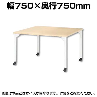 ミーティングテーブルMDL 会議テーブル キャスタータイプ 角型 指紋レス(一部カラー) 幅750×奥行750×高さ720mm MDL-7575KC