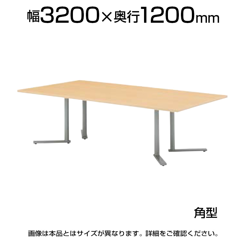 エグゼクティブテーブル/角型/幅3200×奥行1200mm/NRB-3212K