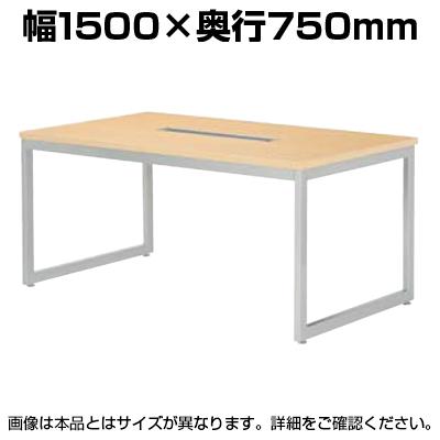 ミーティングテーブルQB 会議テーブル ワイヤリングBOXタイプ 指紋レス(一部カラー) 幅1500×奥行750×高さ720mm QB-1575W