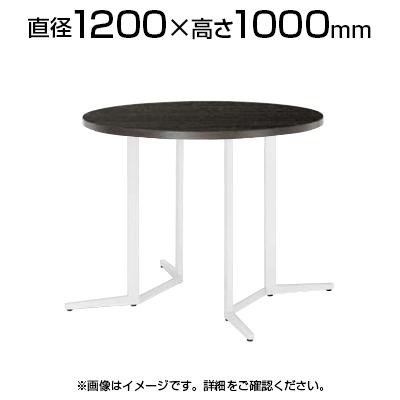 ハイテーブルSKH カウンター会議テーブル 丸型 指紋レス(一部カラー) 直径1200×高さ1000mm SKH-1200R
