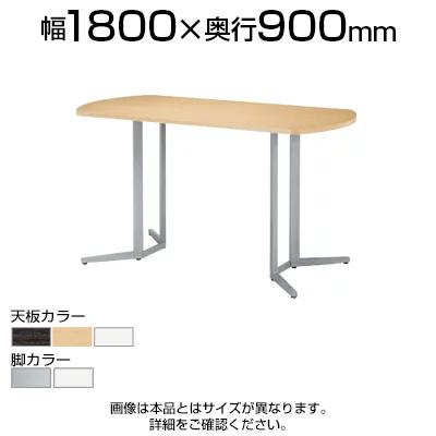 ハイテーブルSKH カウンター会議テーブル ボート型 指紋レス(一部カラー) 幅1800×奥行900×高さ1000mm SKH-1890B