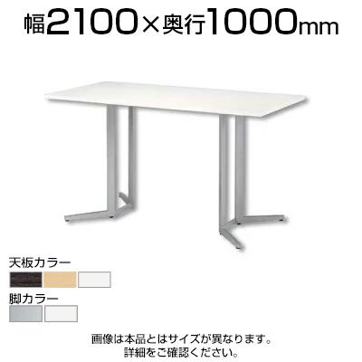 ハイテーブルSKH カウンター会議テーブル 長方形 指紋レス(一部カラー) 幅2100×奥行1000×高さ1000mm SKH-2110K