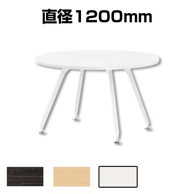 ミーティングテーブルSPY 会議テーブル スタンダードタイプ 丸型 指紋レス(一部カラー) 直径1200×高さ720mm SPY-1200R
