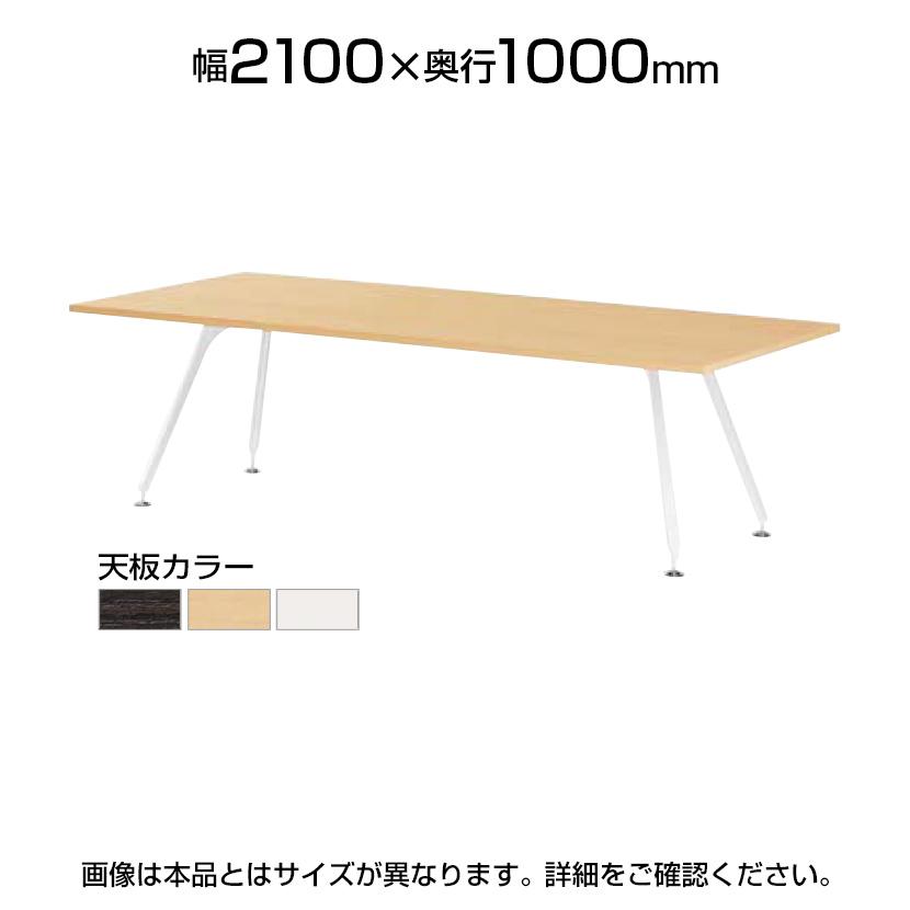 ミーティングテーブルSPY 会議テーブル スタンダードタイプ 角型 指紋レス(一部カラー) 幅2100×奥行1000×高さ720mm SPY-2110K