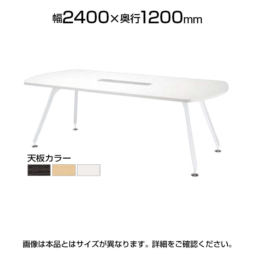 ミーティングテーブルSPY 会議テーブル ワイヤリングBWOXタイプ ボート型 指紋レス(一部カラー) 幅2400×奥行1200×高さ720mm SPY-2412BW
