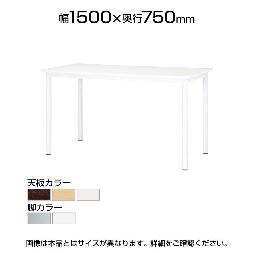 ハイテーブルSTF カウンター会議テーブル 角型 指紋レス(一部カラー) 幅1500×奥行750×高さ1000mm STF-1575K