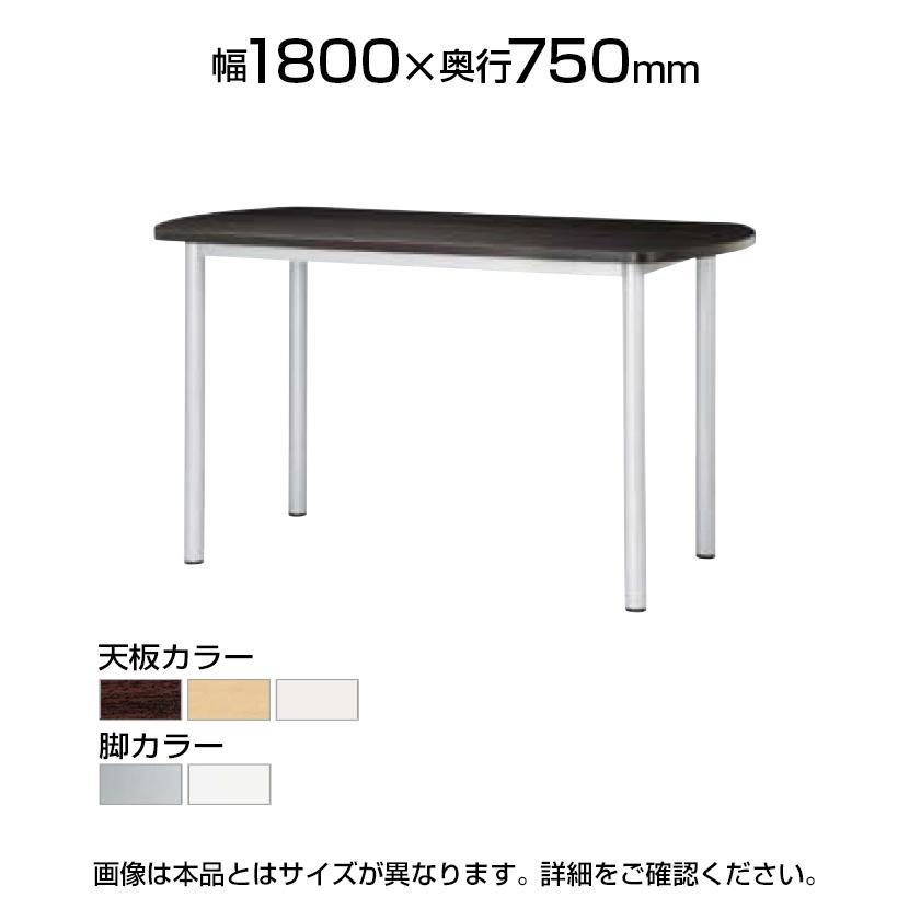 ハイテーブルSTF カウンター会議テーブル ボート型 指紋レス(一部カラー) 幅1800×奥行750×高さ1000mm STF-1875B