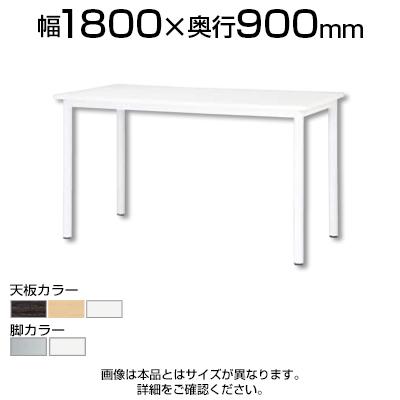 ハイテーブルSTF カウンター会議テーブル 角型 指紋レス(一部カラー) 幅1800×奥行900×高さ1000mm STF-1890K
