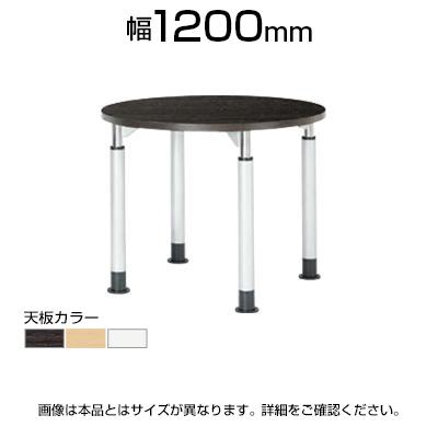昇降テーブルTDL 会議テーブル ラチェット式 丸型 指紋レス(一部カラー) 直径1200×高さ700-1000mm TDL-1200R