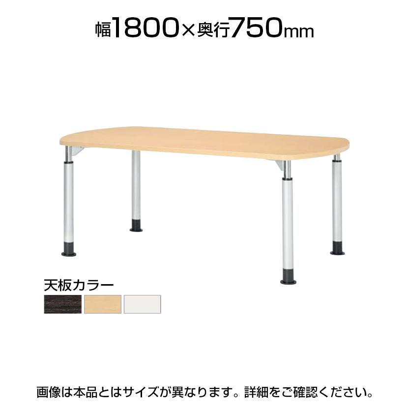 昇降テーブルTDL 会議テーブル ラチェット式 ボート型 指紋レス(一部カラー) 幅1800×奥行750×高さ700-1000mm TDL-1875B
