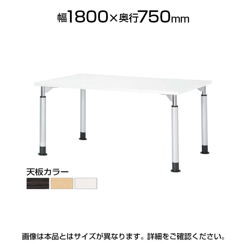 昇降テーブルTDL 会議テーブル ラチェット式 角型 指紋レス(一部カラー) 幅1800×奥行750×高さ700-1000mm TDL-1875K