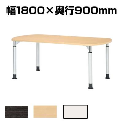 昇降テーブルTDL 会議テーブル ラチェット式 ボート型 指紋レス(一部カラー) 幅1800×奥行900×高さ700-1000mm TDL-1890B