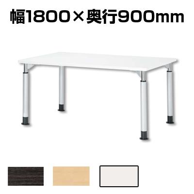 昇降テーブルTDL 会議テーブル ラチェット式 角型 指紋レス(一部カラー) 幅1800×奥行900×高さ700-1000mm TDL-1890K