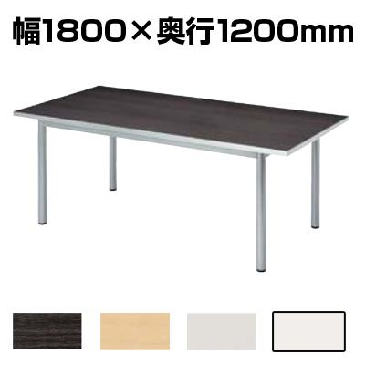 ミーティングテーブルWP 会議テーブル スタンダードタイプ 角型 指紋レス(一部カラー) 幅1800×奥行1200×高さ700mm WP-1812K