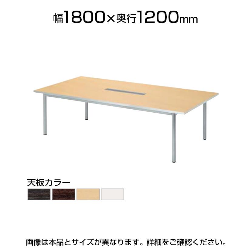 ミーティングテーブルWP 会議テーブル ワイヤリングBOXタイプ 角型 指紋レス(一部カラー) 幅1800×奥行1200×高さ700mm WP-1812KW