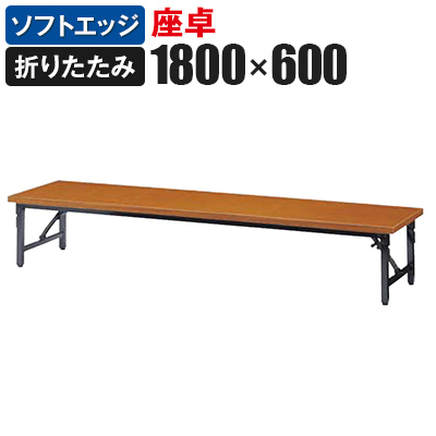 座卓 折りたたみテーブル 軽量アルミ脚 幅1800×奥行600mm ソフトエッジ巻 AL-1860S