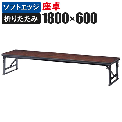 座卓 折りたたみテーブル 軽量アルミ脚 すり脚 幅1800×奥行600mm ソフトエッジ巻 ALP-1860S