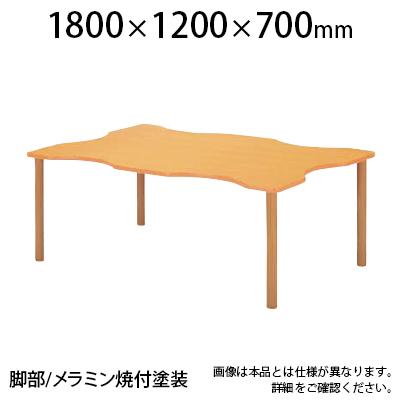 ダイニングテーブル 4本脚タイプ 波型 幅1800×奥行1200×高さ700mm FED-1812Q ※下穴付き