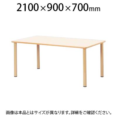 ダイニングテーブル 4本脚タイプ 角型 幅2100×奥行900×高さ700mm FED-2190K