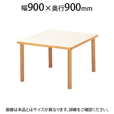 福祉施設用テーブル ハイアジャスター高さ調整脚 角型 幅900×奥行900×高さ700~750mm FHO-0909K