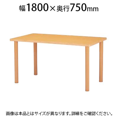 福祉施設用テーブル ハイアジャスター高さ調整脚 角型 幅1800×奥行750×高さ700~750mm FHO-1875K