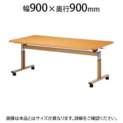 天板跳ね上げ式テーブル ラチェット昇降式 ABS樹脂エッジ巻 幅900×奥行900mm FIT-0909EB