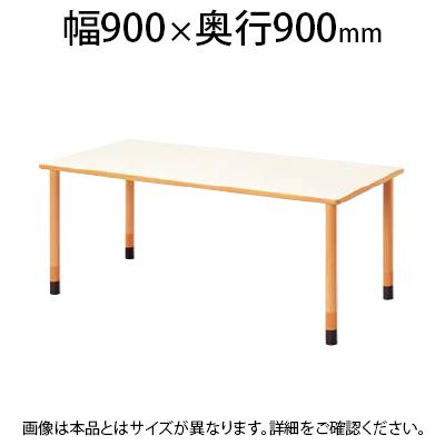 福祉施設用テーブル スペーサーパーツ高さ調整脚 角型 幅900×奥行900×高さ660~740mm FPA-0909K