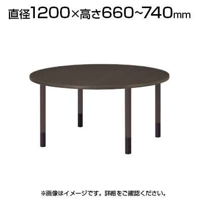 福祉施設用テーブル スペーサーパーツ高さ調整脚 丸型 直径1200×高さ660~740mm FPA-1200R