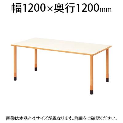 福祉施設用テーブル スペーサーパーツ高さ調整脚 角型 幅1200×奥行1200×高さ660~740mm FPA-1212K