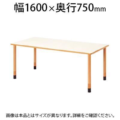 福祉施設用テーブル スペーサーパーツ高さ調整脚 角型 幅1600×奥行750×高さ660~740mm FPA-1675K