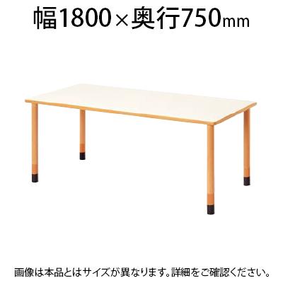 福祉施設用テーブル スペーサーパーツ高さ調整脚 角型 幅1800×奥行750×高さ660~740mm FPA-1875K