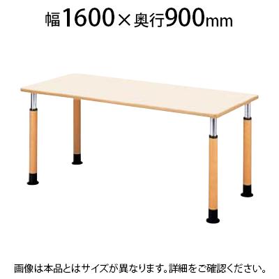 一人でも高さ調整が可能なナチュラルテイストのテーブル 代引き不可 福祉施設用テーブル ラチェット式高さ調整脚 角型 幅1600×奥行900×高さ600~800mm ※下穴付き FPS-1690K 国産品