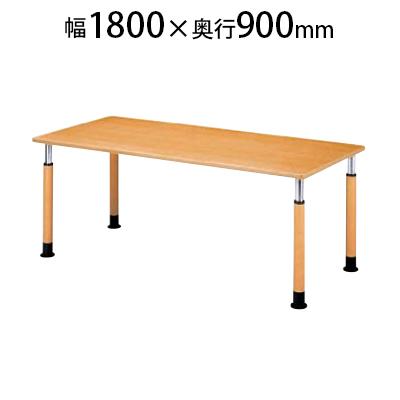 福祉施設用テーブル ラチェット式高さ調整脚 角型 幅1800×奥行900×高さ600~800mm FPS-1890K ※下穴付き
