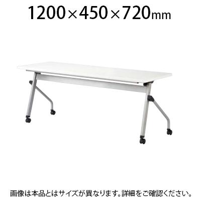 平行スタッキングテーブル パネルなし 幅1200×奥行450×高さ720mm HFL-1245