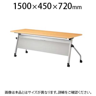 平行スタッキングテーブル パネル付き 幅1500×奥行450×高さ720mm HFL-1545P