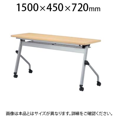 平行スタッキングテーブル パネルなし 幅1500×奥行450×高さ720mm HLS-1545H