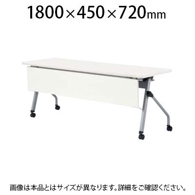 平行スタッキングテーブル 化粧板パネル付き 幅1800×奥行450×高さ720mm HLS-1845HKP