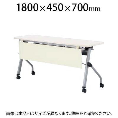 平行スタッキングテーブル 樹脂パネル付き 幅1800×奥行450×高さ700mm