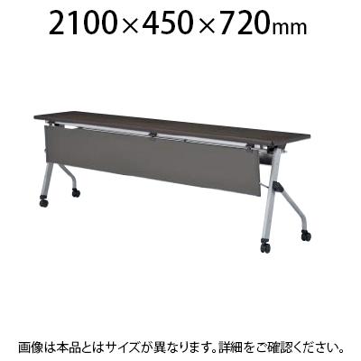 平行スタッキングテーブル 樹脂パネル付き 幅2100×奥行450×高さ720mm