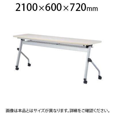 平行スタッキングテーブル パネルなし 幅2100×奥行600×高さ720mm HLS-2160H