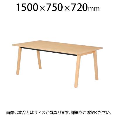 木製テーブル 会議テーブル ABS樹脂エッジ 幅1500×奥行750mm HZ-1575J