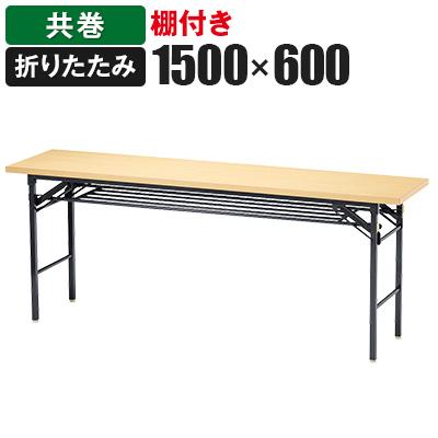 折りたたみテーブル 幅1500×奥行600mm 共巻 棚付き KT-1560T