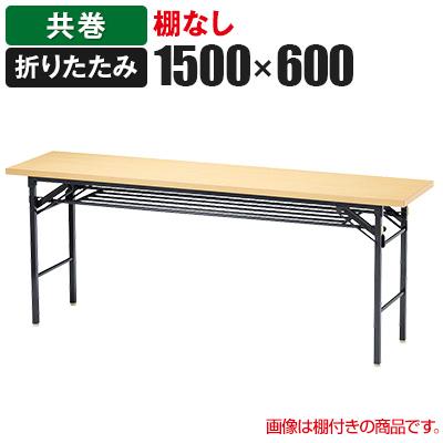 折りたたみテーブル 幅1500×奥行600mm 共巻 棚無し KT-1560TN