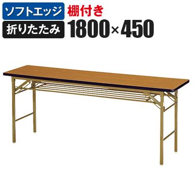 折りたたみテーブル 幅1800×奥行450mm ソフトエッジ巻 棚付き KT-1845S