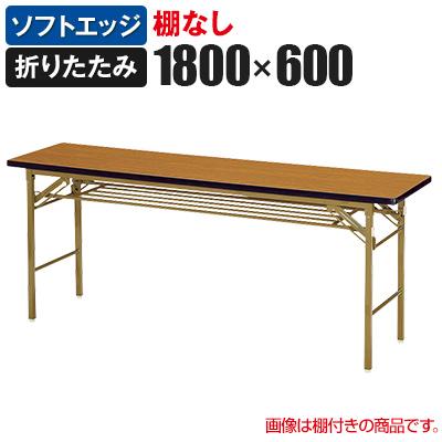 折りたたみテーブル 幅1800×奥行600mm ソフトエッジ巻 棚無し KT-1860SN
