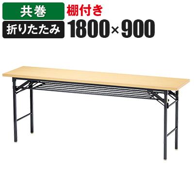 折りたたみテーブル 幅1800×奥行900mm 共巻 棚付き KT-1890T